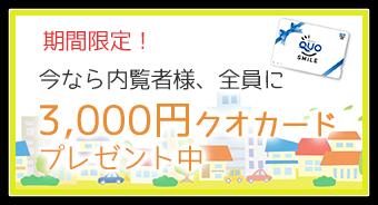 クオカード3,000円プレゼント