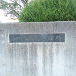 多賀台小学校まで約500ⅿ(周辺)