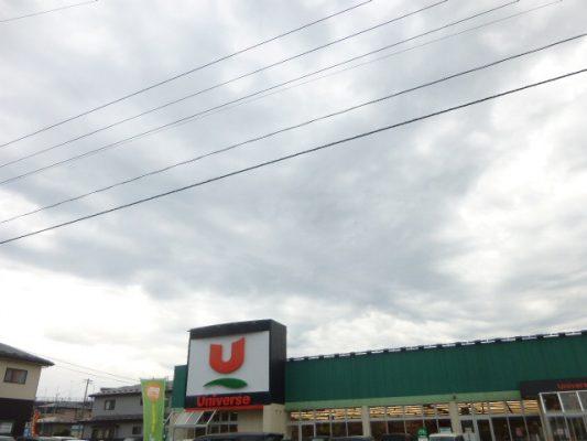 スーパーユニバース白銀店まで約300m(徒歩4分)(周辺)