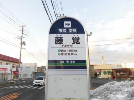 「藤覚」バス停まで約500m(徒歩7分)(周辺)