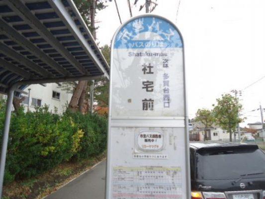 「社宅前」バス停まで約600m(周辺)